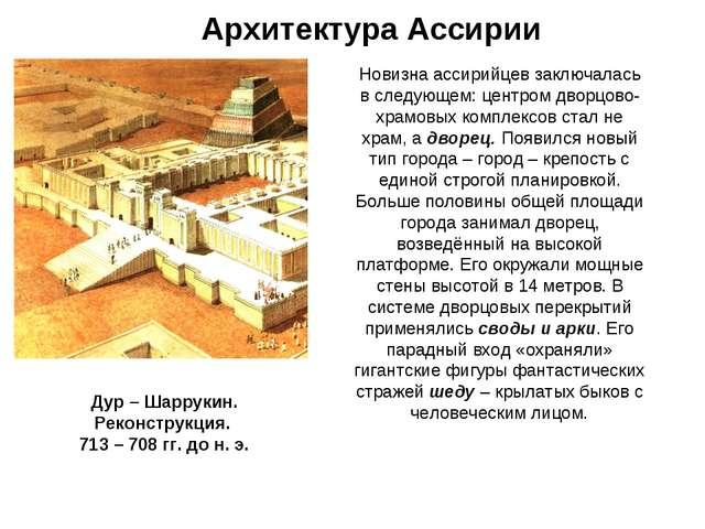 Новизна ассирийцев заключалась в следующем: центром дворцово-храмовых комплек...
