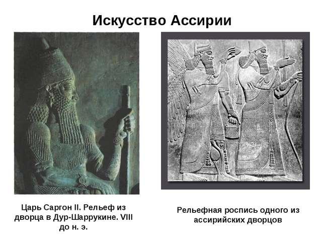 Искусство Ассирии Царь Саргон II. Рельеф из дворца в Дур-Шаррукине. VIII до н...