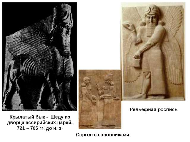 Крылатый бык - Шеду из дворца ассирийских царей. 721 – 705 гг. до н. э. Релье...