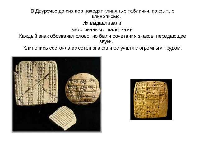 В Двуречье до сих пор находят глиняные таблички, покрытые клинописью. Их выда...