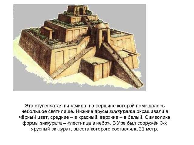 Эта ступенчатая пирамида, на вершине которой помещалось небольшое святилище....