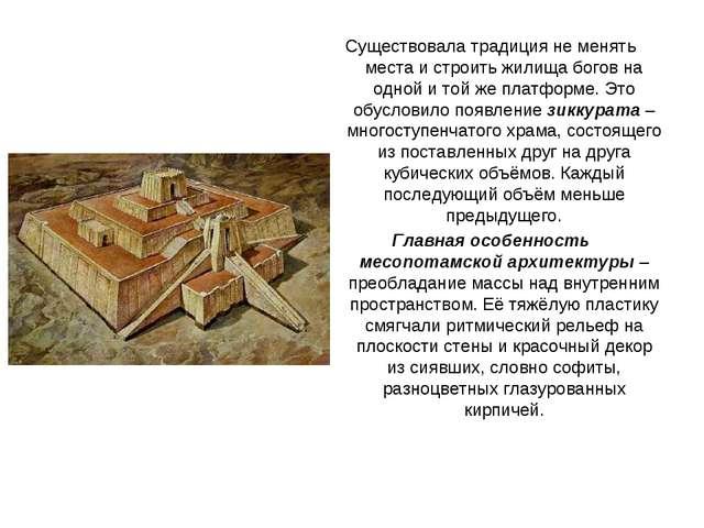 Существовала традиция не менять места и строить жилища богов на одной и той ж...