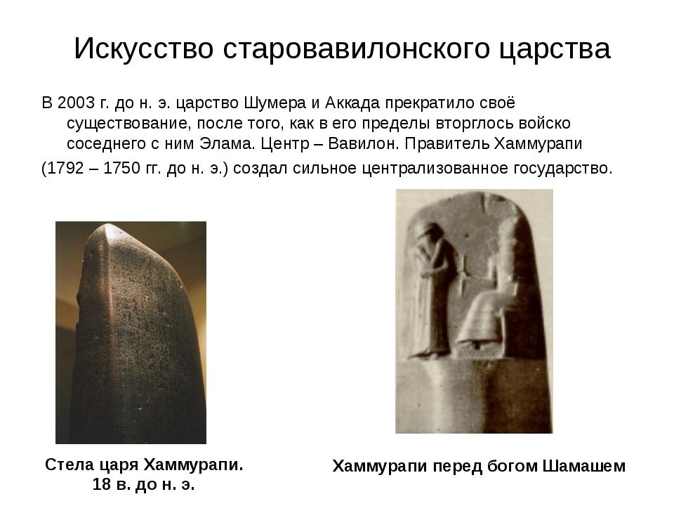 Искусство старовавилонского царства В 2003 г. до н. э. царство Шумера и Аккад...