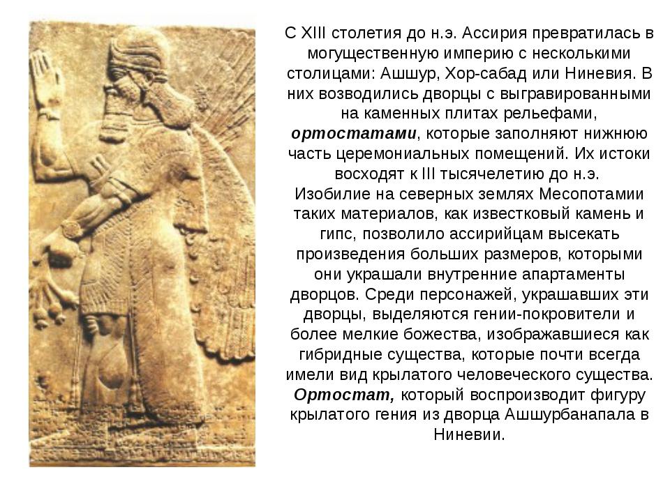 С XIII столетия до н.э. Ассирия превратилась в могущественную империю с неск...