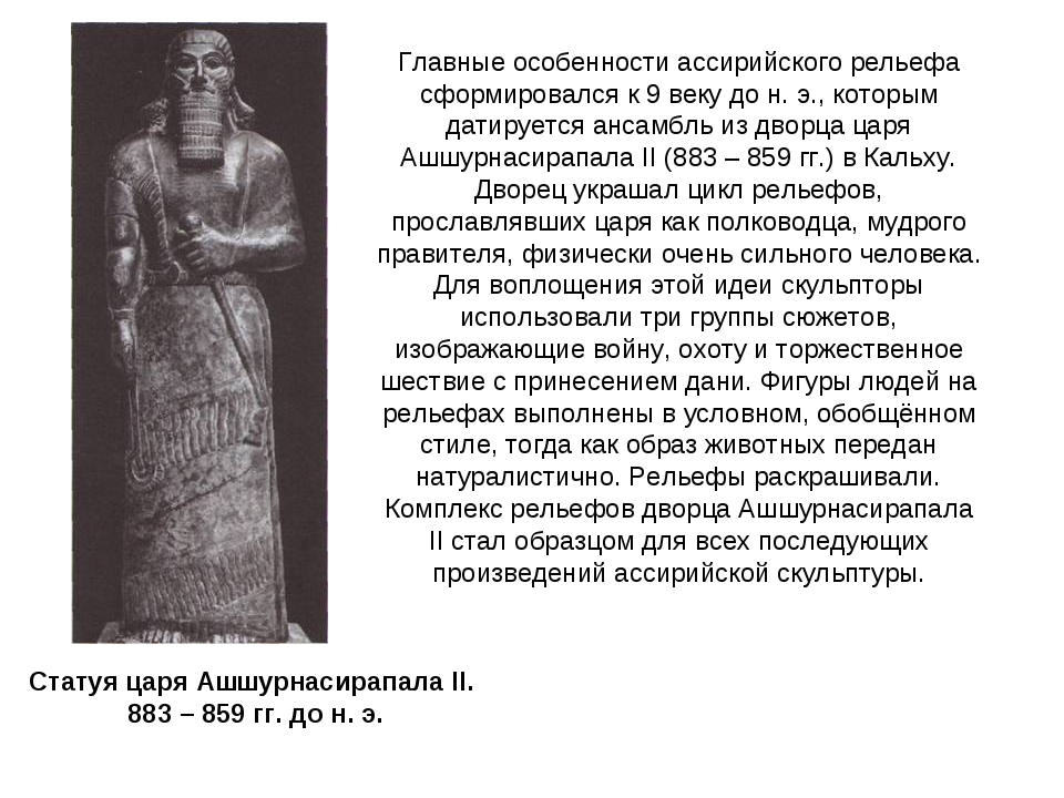 Статуя царя Ашшурнасирапала II. 883 – 859 гг. до н. э. Главные особенности ас...