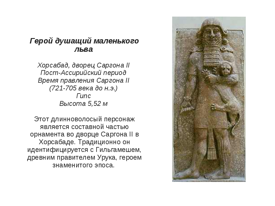Герой душащий маленького льва Хорсабад, дворец Саргона II Пост-Ассирийский п...