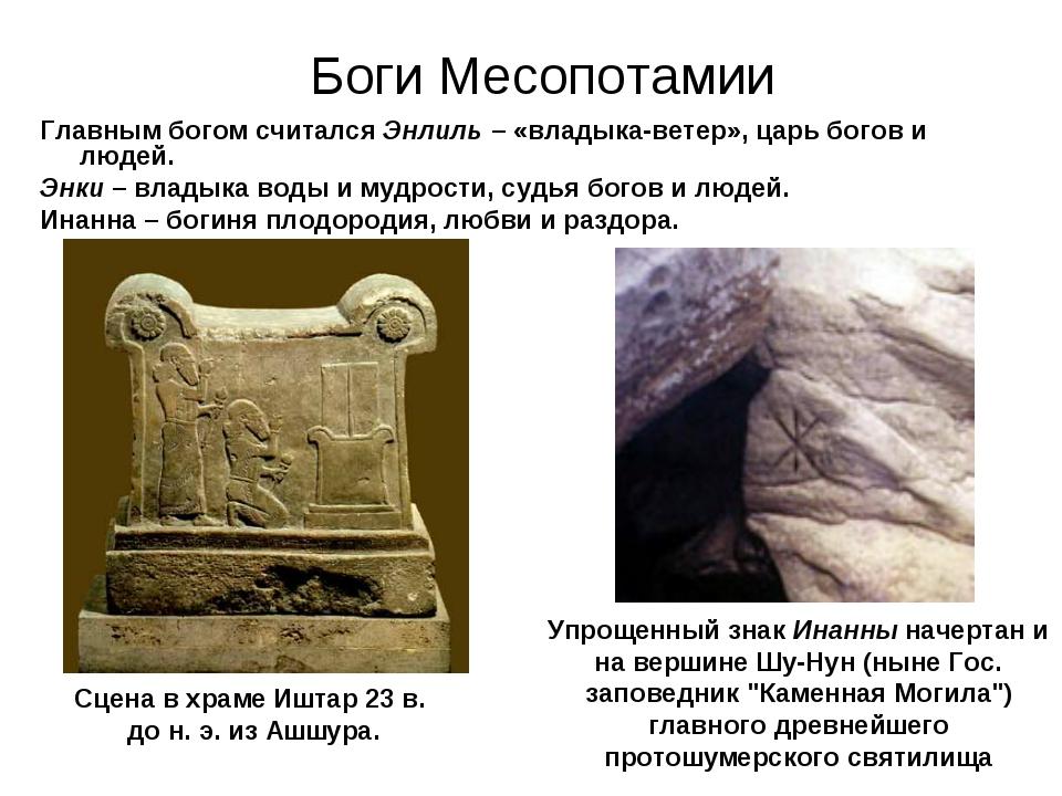 Боги Месопотамии Главным богом считался Энлиль – «владыка-ветер», царь богов...