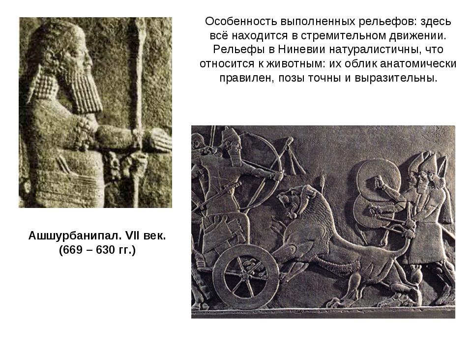 Ашшурбанипал. VII век. (669 – 630 гг.) Особенность выполненных рельефов: здес...