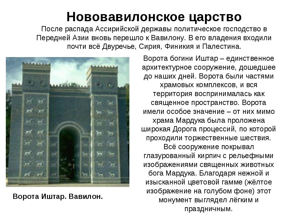 Нововавилонское царство После распада Ассирийской державы политическое господ...