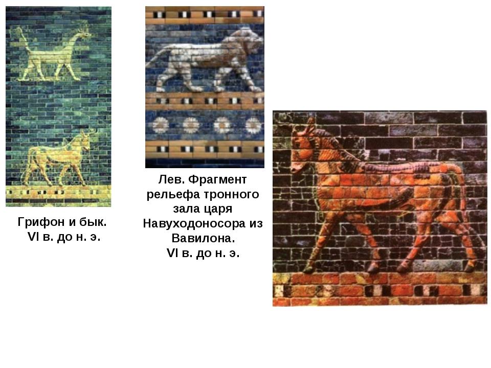 Грифон и бык. VI в. до н. э. Лев. Фрагмент рельефа тронного зала царя Навуход...