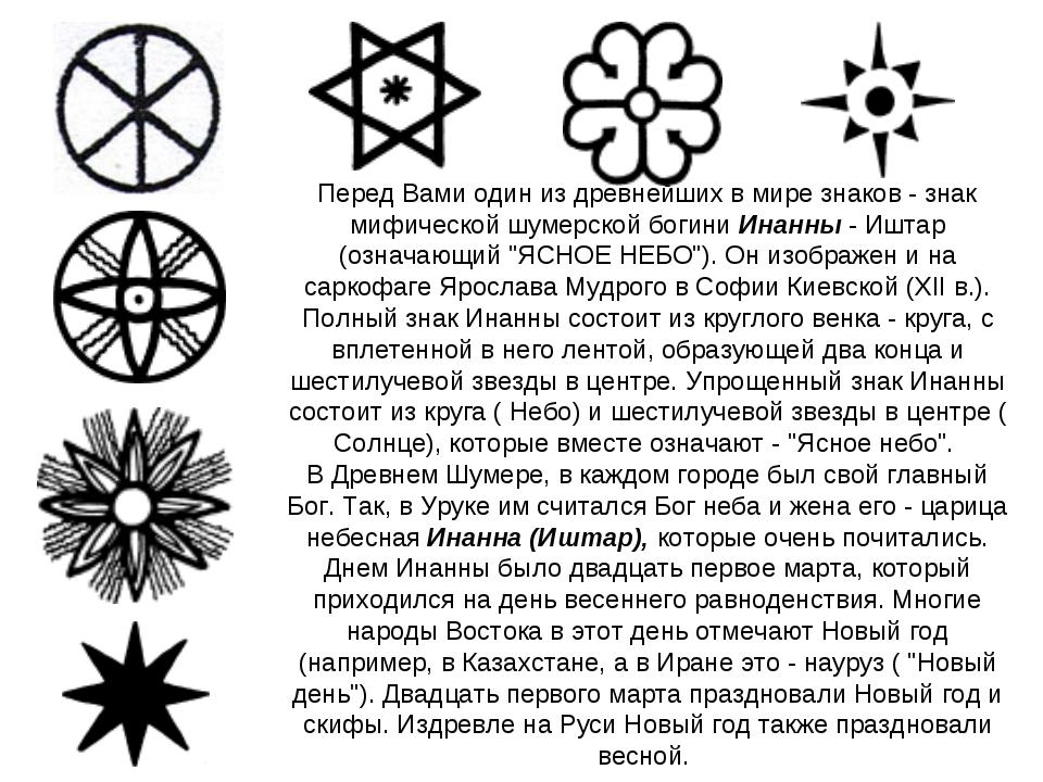 Перед Вами один из древнейших в мире знаков - знак мифической шумерской богин...