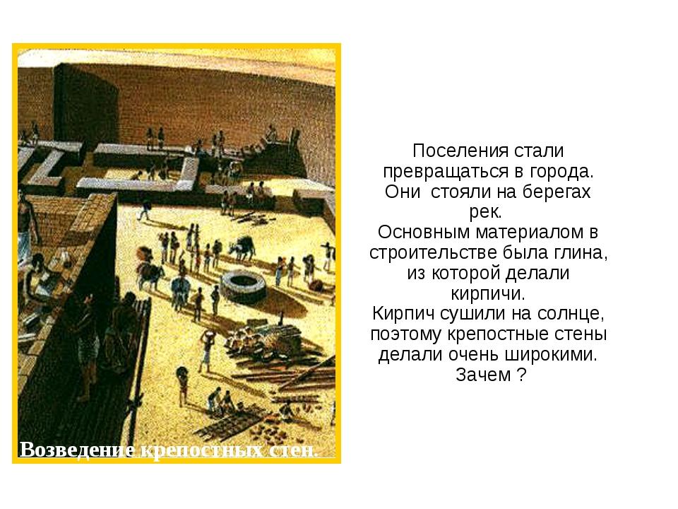 Возведение крепостных стен. Поселения стали превращаться в города. Они стояли...