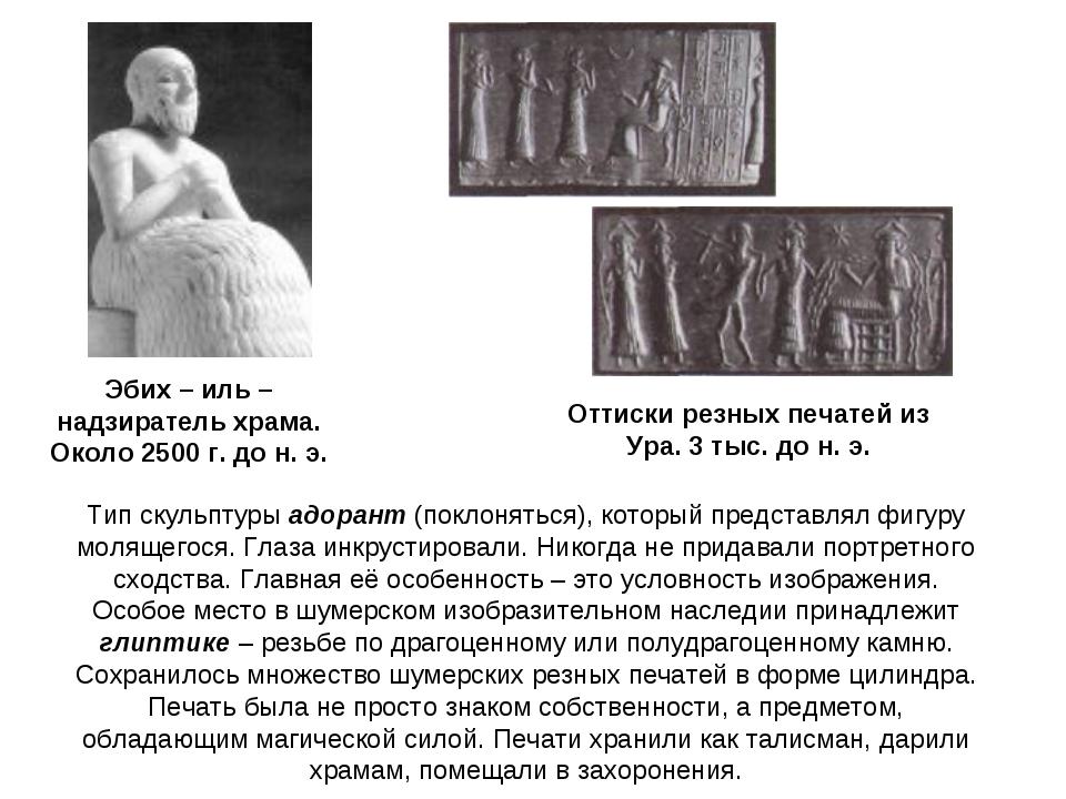 Эбих – иль – надзиратель храма. Около 2500 г. до н. э. Оттиски резных печатей...