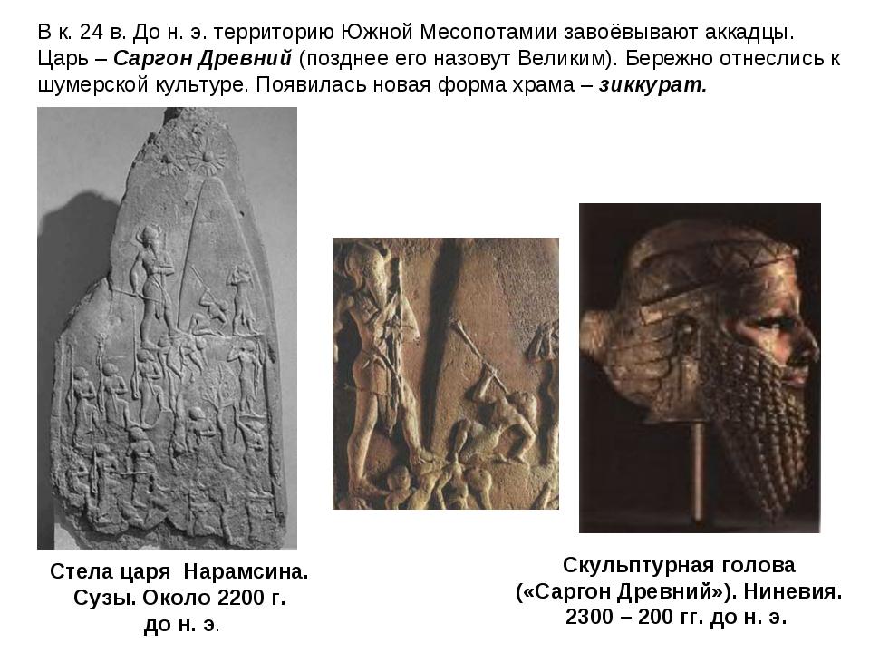 Стела царя Нарамсина. Сузы. Около 2200 г. до н. э. Скульптурная голова («Сарг...