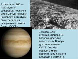 3 февраля 1966 — АМС Луна-9 совершила первую в мире мягкую посадку на поверхн