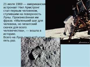 21 июля 1969 — американский астронавт Нил Армстронг стал первым человеком, ст