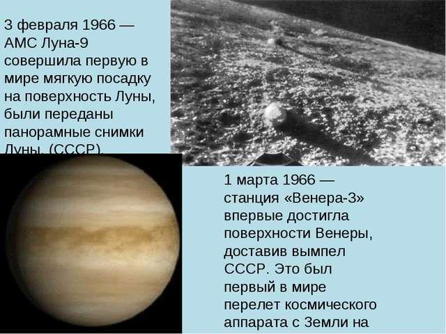 3 февраля 1966 — АМС Луна-9 совершила первую в мире мягкую посадку на поверхн...