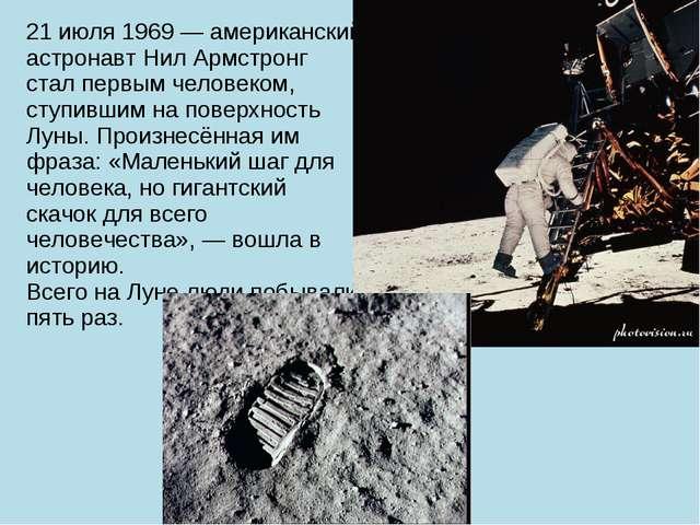 21 июля 1969 — американский астронавт Нил Армстронг стал первым человеком, ст...