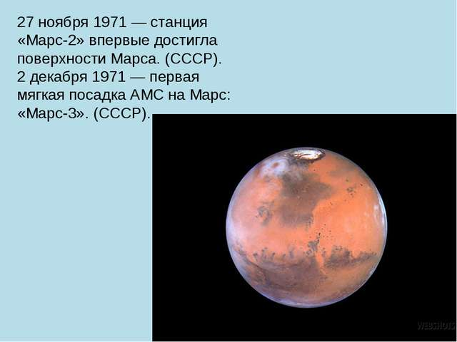 27 ноября 1971 — станция «Марс-2» впервые достигла поверхности Марса. (СССР)....