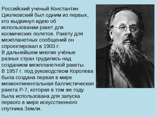 Российский ученый Константин Циолковский был одним из первых, кто выдвинул ид...