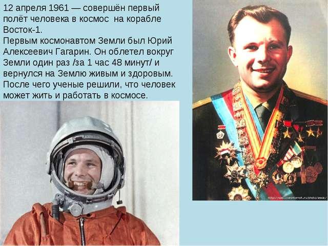 12 апреля 1961 — совершён первый полёт человека в космос на корабле Восток-1....