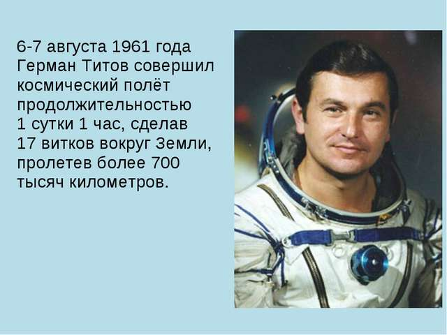 6-7 августа 1961 года Герман Титов совершил космический полёт продолжительнос...