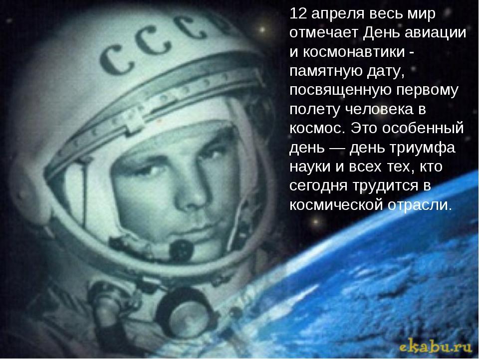 12 апреля весь мир отмечает День авиации и космонавтики - памятную дату, посв...