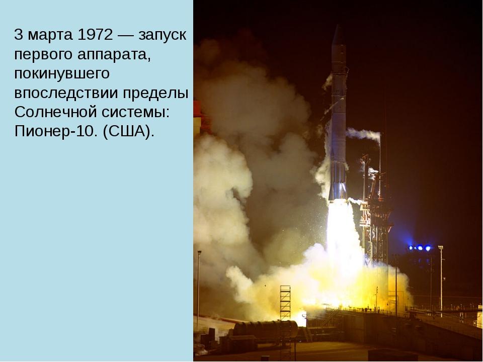 3 марта 1972 — запуск первого аппарата, покинувшего впоследствии пределы Солн...