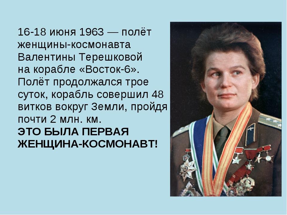 16-18 июня 1963 — полёт женщины-космонавта Валентины Терешковой на корабле «В...