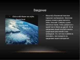 Масштабы Вселенной поистине поражают воображение. Землянам родная планета пре