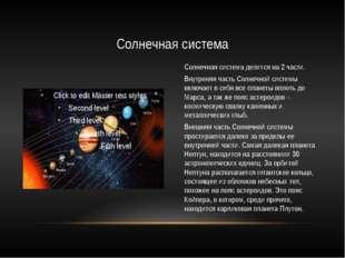 Солнечная система делится на 2 части. Внутреняя часть Солнечной системы включ