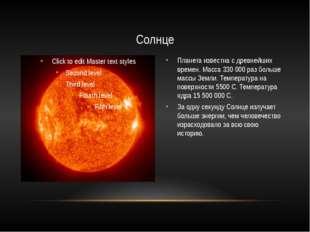 Планета известна с древнейших времен. Масса 330 000 раз больше массы Земли. Т