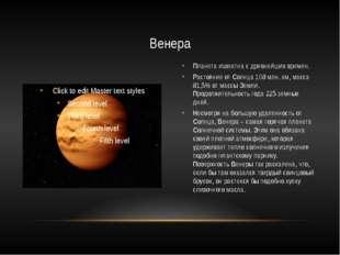 Планета известна с древнейших времен. Растояние от Солнца 108 млн. км, масса