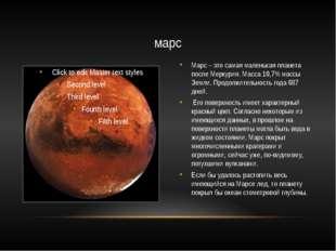 Марс – это самая маленькая планета после Меркурия. Масса 10,7% массы Земли. П