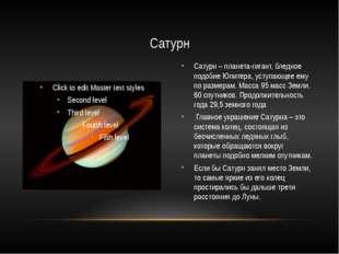 Сатурн – планета-гигант, бледное подобие Юпитера, уступающее ему по размерам.