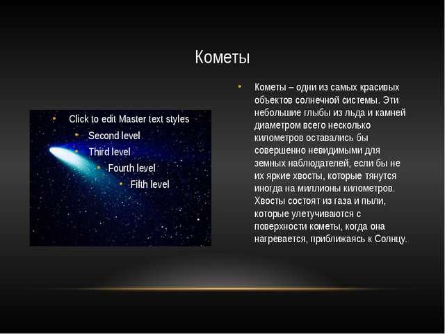 Кометы – одни из самых красивых объектов солнечной системы. Эти небольшие глы...