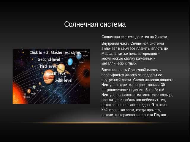 Солнечная система делится на 2 части. Внутреняя часть Солнечной системы включ...