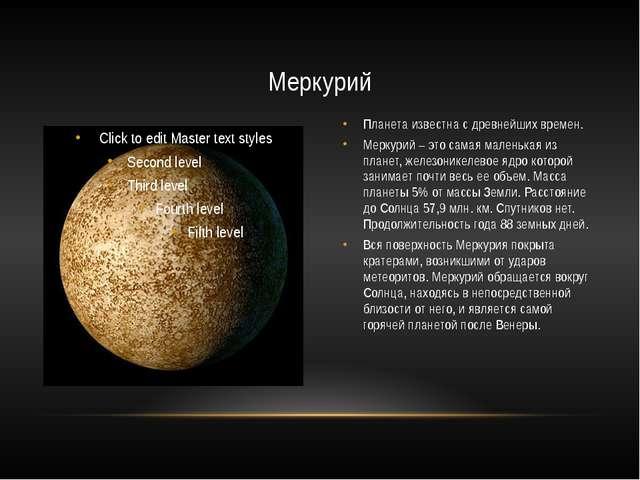 Планета известна с древнейших времен. Меркурий – это самая маленькая из плане...