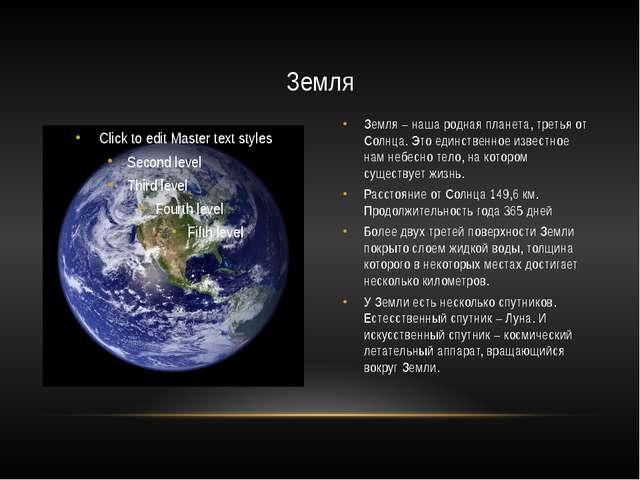 Земля – наша родная планета, третья от Солнца. Это единственное известное нам...