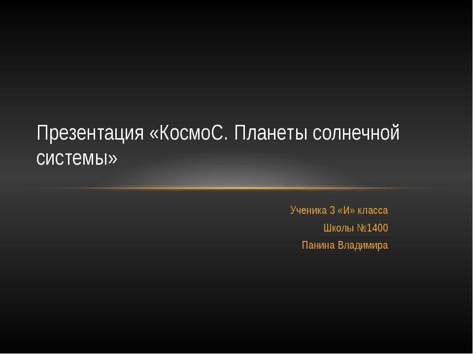Ученика 3 «И» класса Школы №1400 Панина Владимира Презентация «КосмоС. Планет...