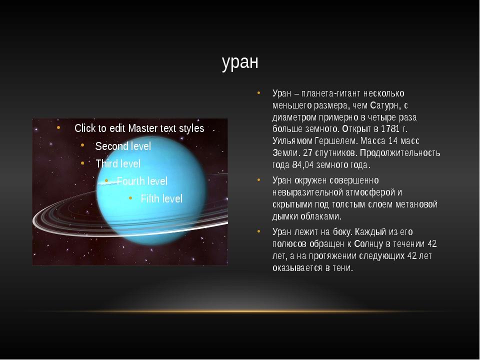 Уран – планета-гигант несколько меньшего размера, чем Сатурн, с диаметром при...