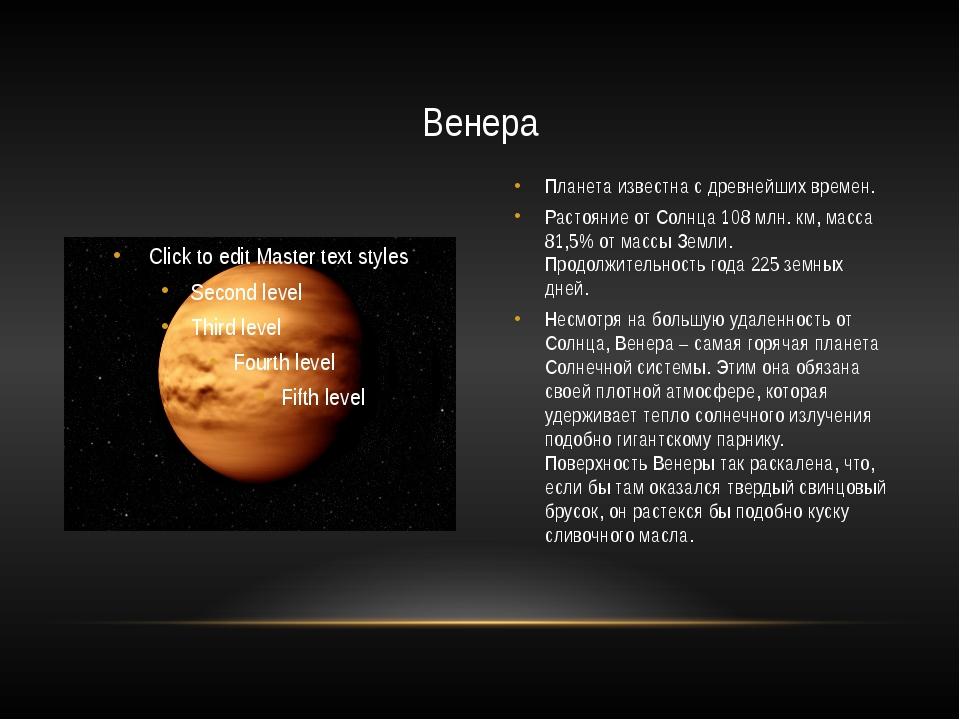 Планета известна с древнейших времен. Растояние от Солнца 108 млн. км, масса...