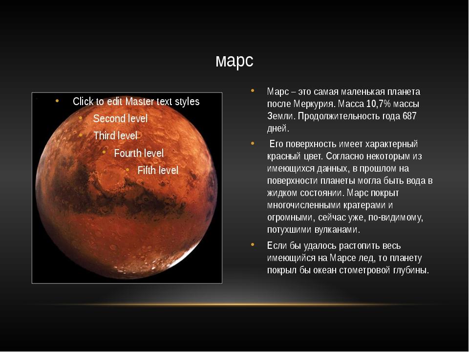 Марс – это самая маленькая планета после Меркурия. Масса 10,7% массы Земли. П...