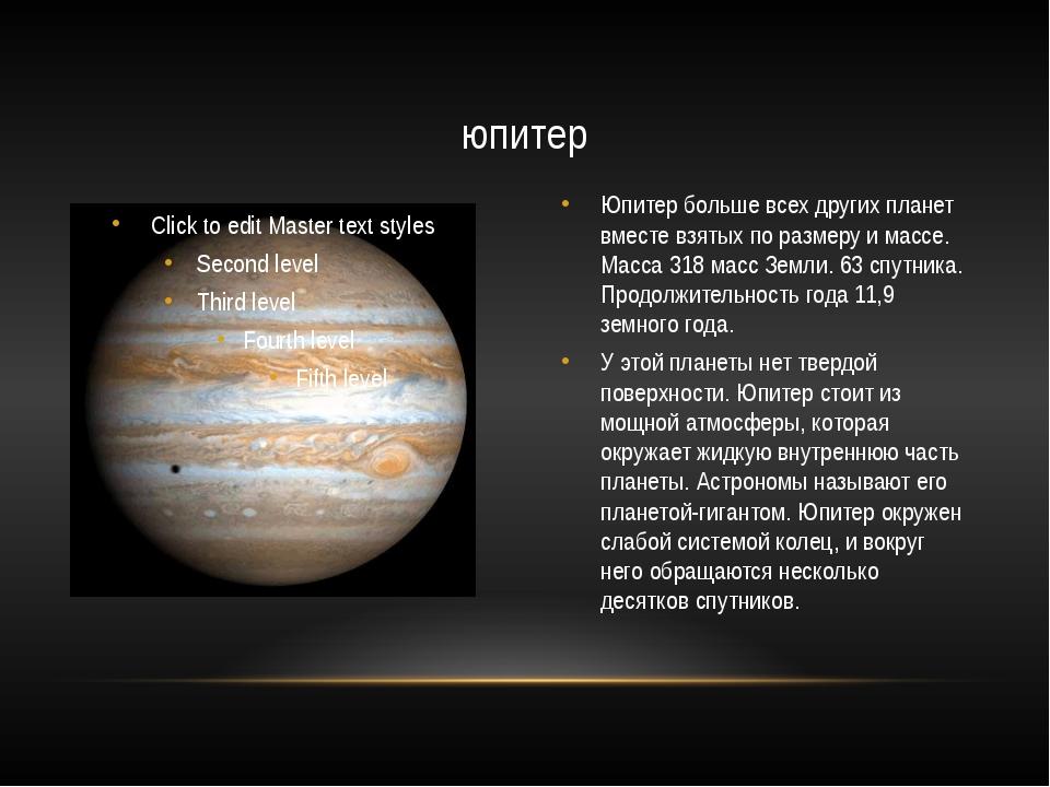 Юпитер больше всех других планет вместе взятых по размеру и массе. Масса 318...