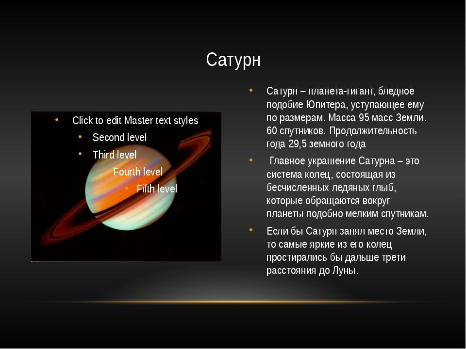 Сатурн – планета-гигант, бледное подобие Юпитера, уступающее ему по размерам....