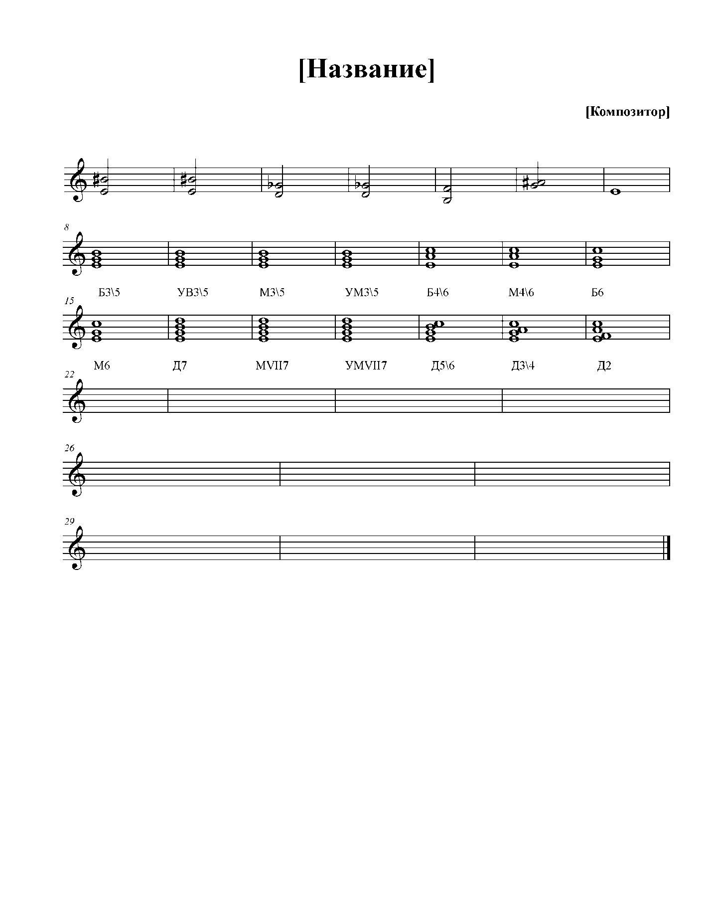 Интервалы и аккорды для ТМ 7 класса.TIF