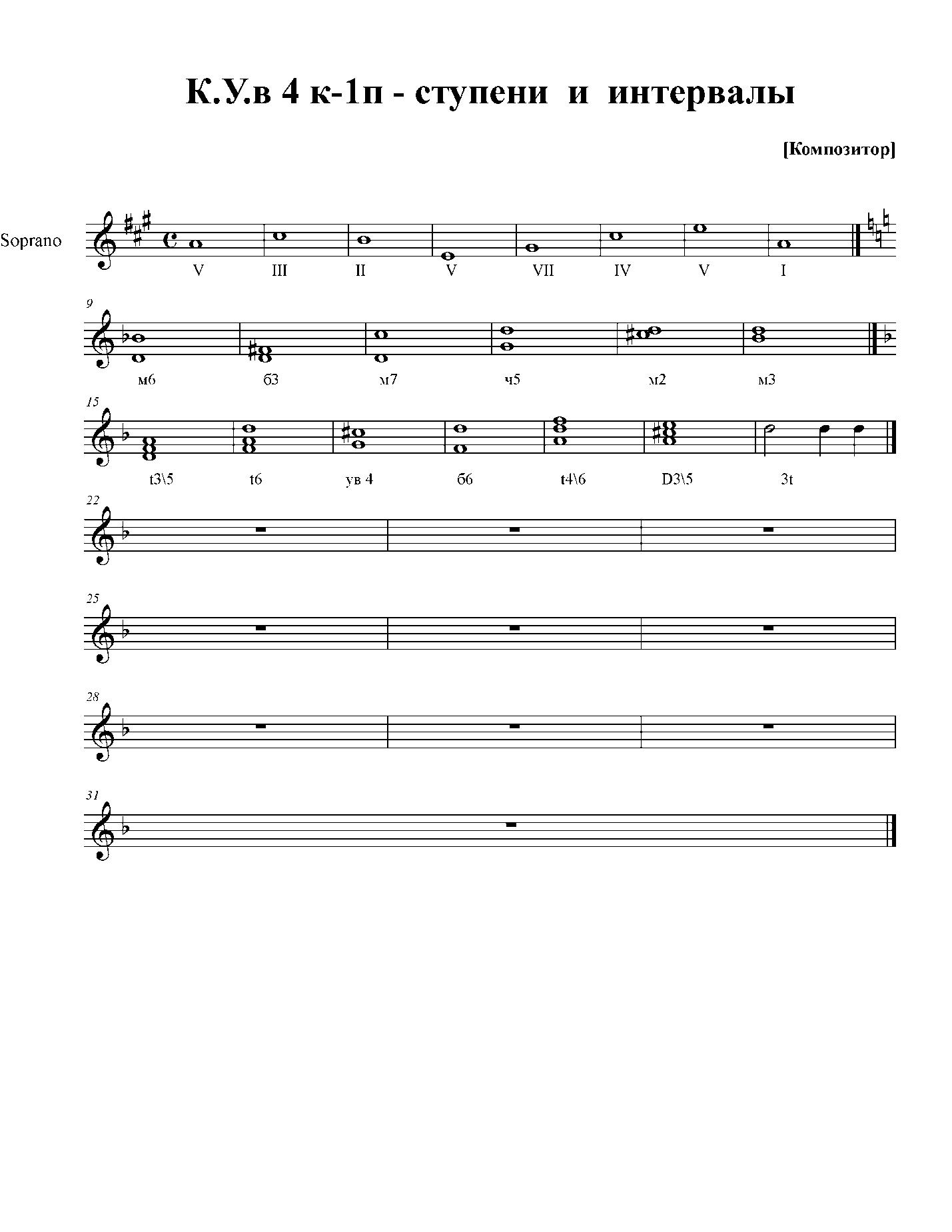 К.у. 4 кл -1п-ступе-интервалы-аккорды.TIF