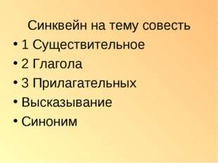 Синквейн на тему совесть 1 Существительное 2 Глагола 3 Прилагательных Высказ