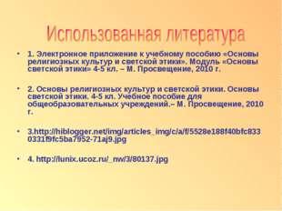 1. Электронное приложение к учебному пособию «Основы религиозных культур и св