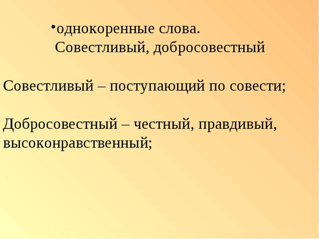 однокоренные слова. Совестливый, добросовестный Совестливый – поступающий...